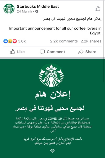 Starbucks energized using their pages